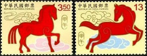 Republic of China postal service issues 2014 Year of the Horse stamps